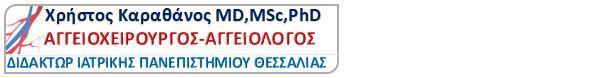 Χρήστος Καραθάνος MD,MSc,PhD